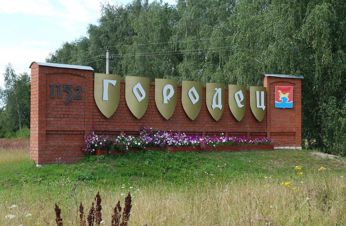 Экскурсия из Нижнего Новгорода в Городец